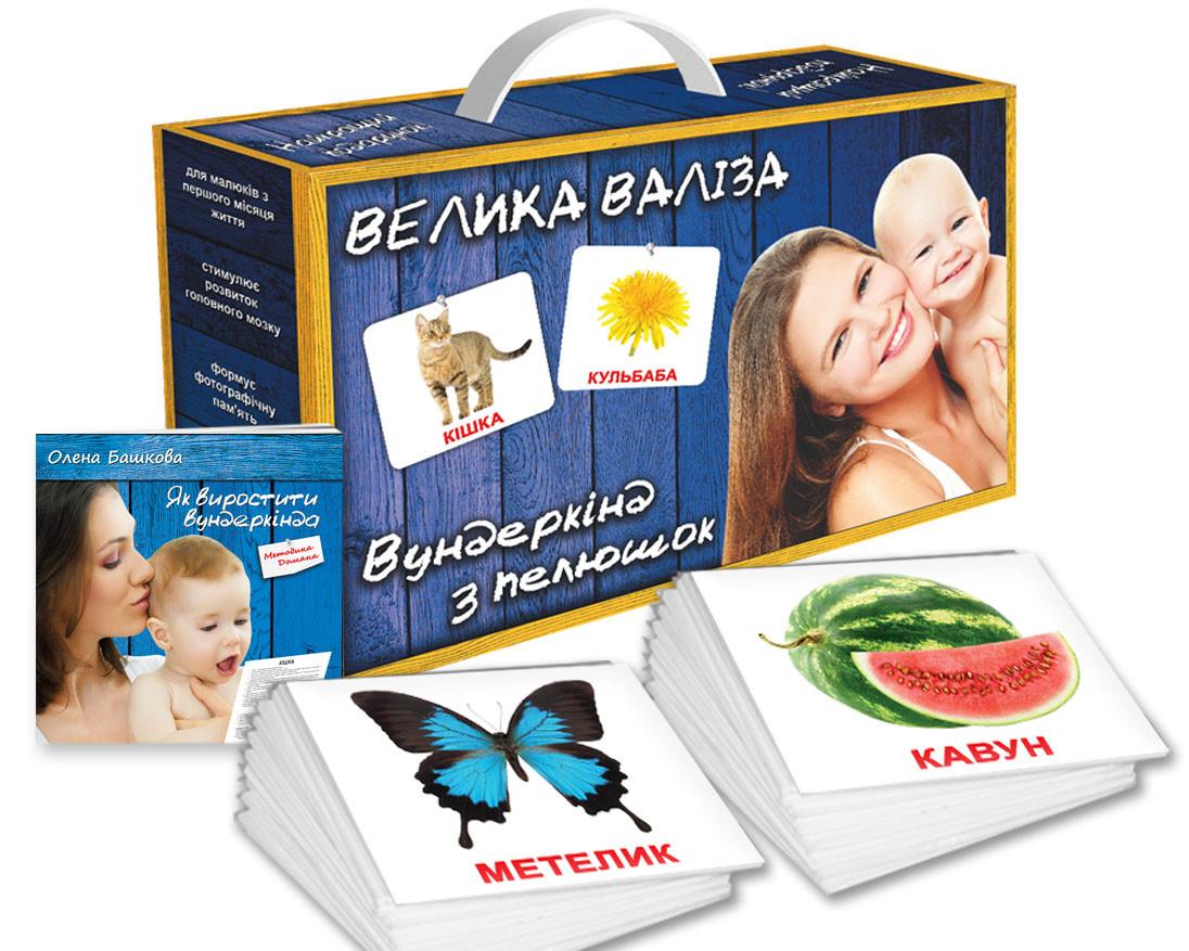 Карточки Домана Подарочный набор Вундеркинд с пеленок Большой чемодан Ламинация Украинский язык 21 набор
