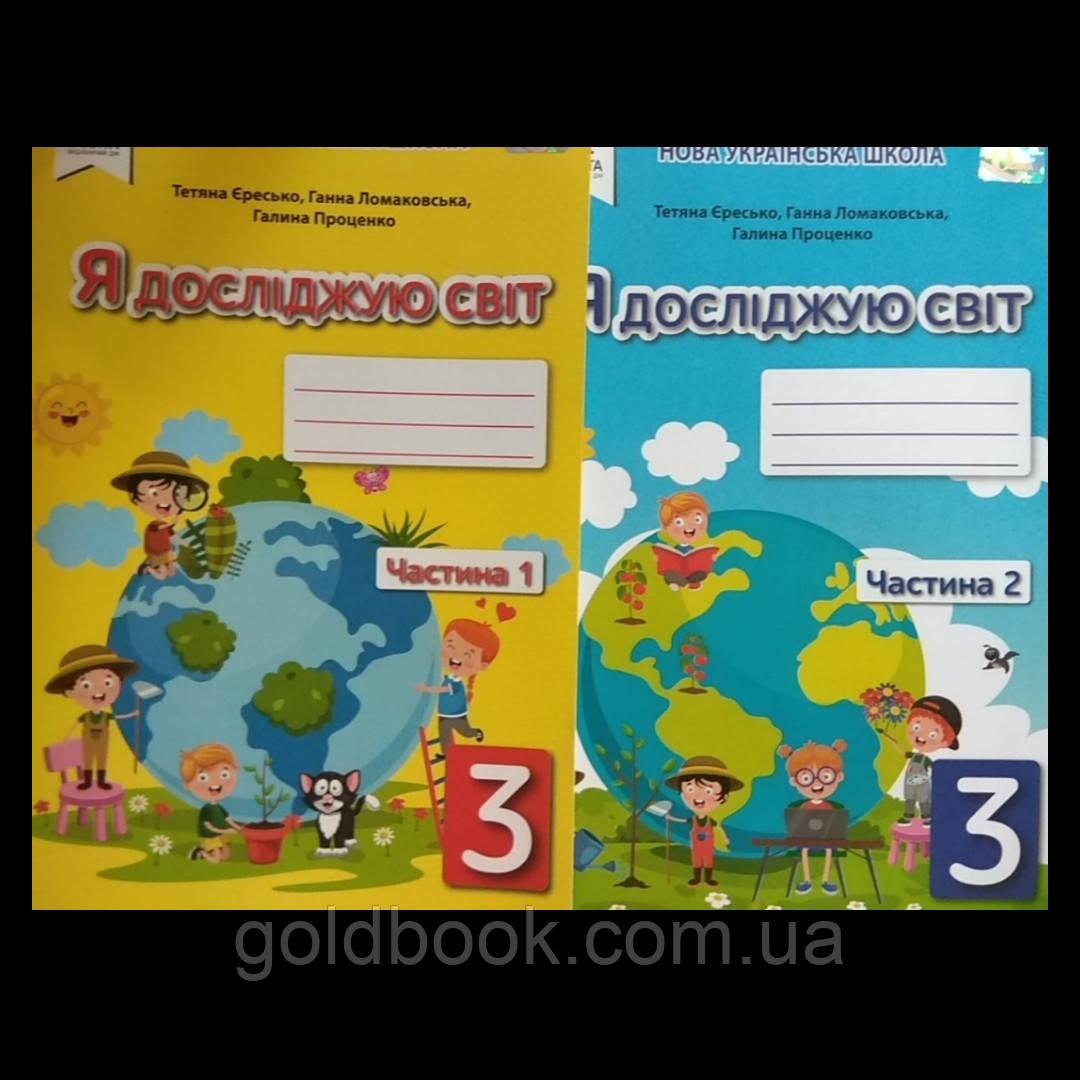 Я досліджую Світ 3 клас робочий зошит (у 2-х частинах)