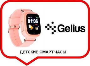 Дитячі смарт годинник Gelius