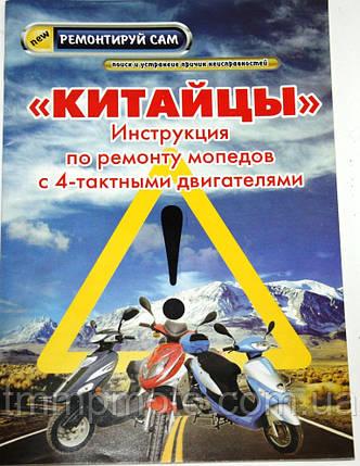 Книга инструкция YABEN-50 4т китайский скутер, фото 2