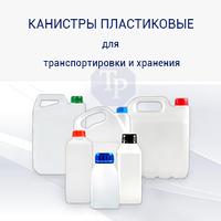 3.34. Луганская область: Покупаем канистры пластиковые б/у в Луганской области