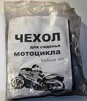 Чехол сиденья YABEN-60 TIGER&Хоккеист
