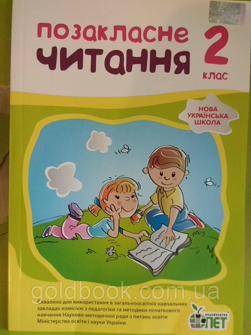 Позакласне читання 2 клас