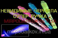 Ручка - Невидимые чернила http://mirpodarkov.in.ua/p65993341-ruchka-nevidimye-chernila.html