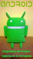 Подушка-игрушка ANDROID - сделано в Украине - купить: http://mirpodarkov.in.ua/p67125129-podushka-igrushka-android.html