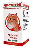 Чистотел Глистогон суспензия от глистов для кошек