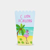 Коробочка для попкорна Фламинго С днем рождения