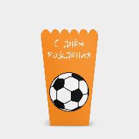 Коробочка для попкорна Футбол С днем рождения