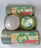 Крышка для закатки консервации Первосмак 50 шт