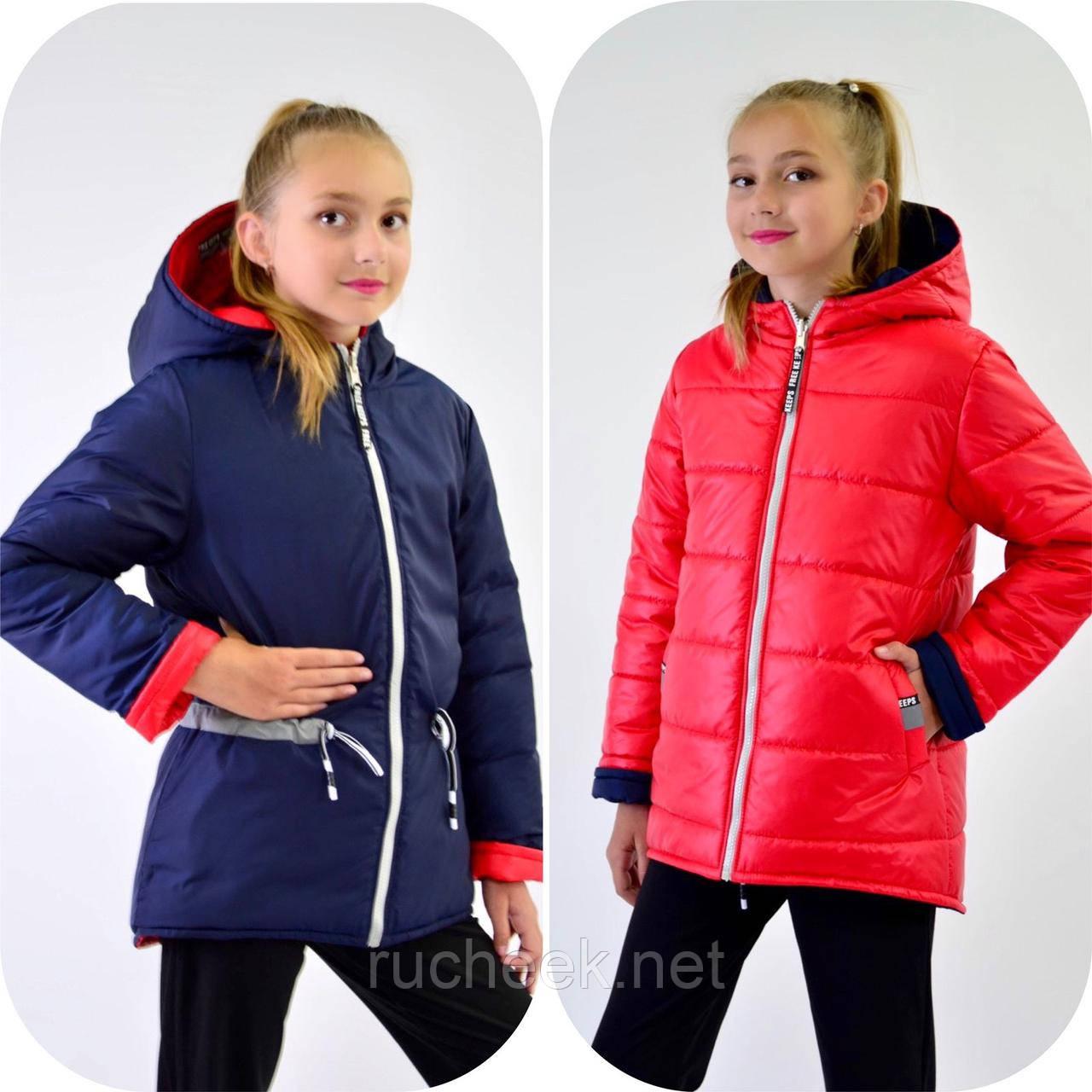Куртка демисезонная на девочку. Куртки детские двухсторонние