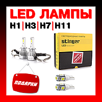 Комплект светодиодных ЛЕД лампы для авто. Недорогие LED H7 H1 H3 H11 замена галогену