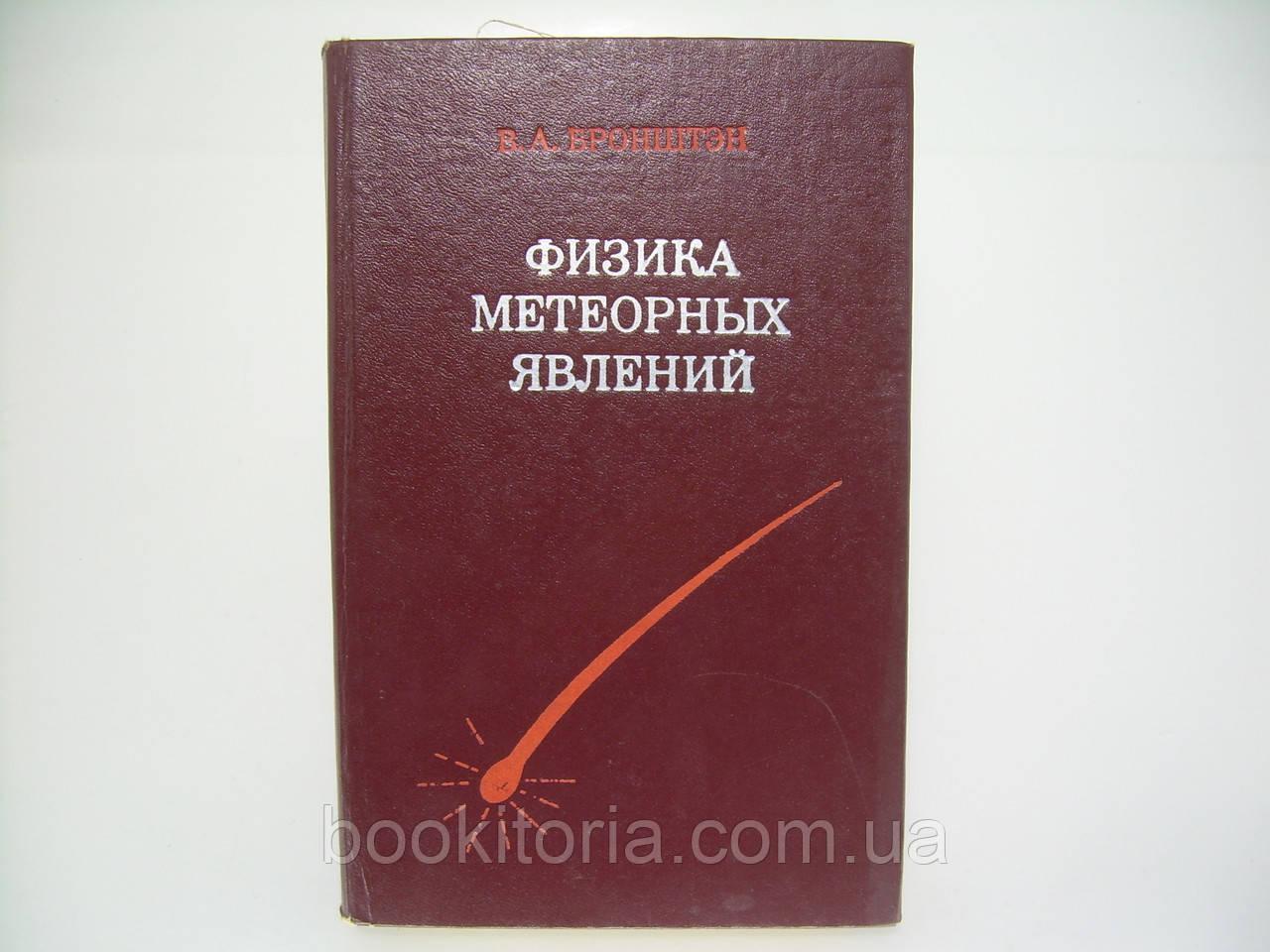 Бронштэн В.А. Физика метеорных явлений (б/у).