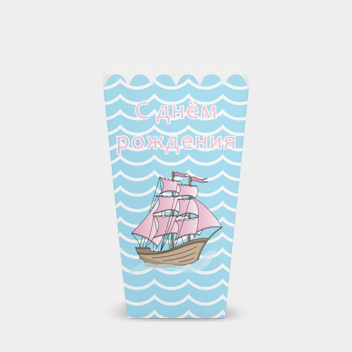 Коробочка для попкорна Море С днем рождения