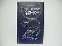 Зигель Ф.Ю. Путешествие по недрам планет (б/у)., фото 1