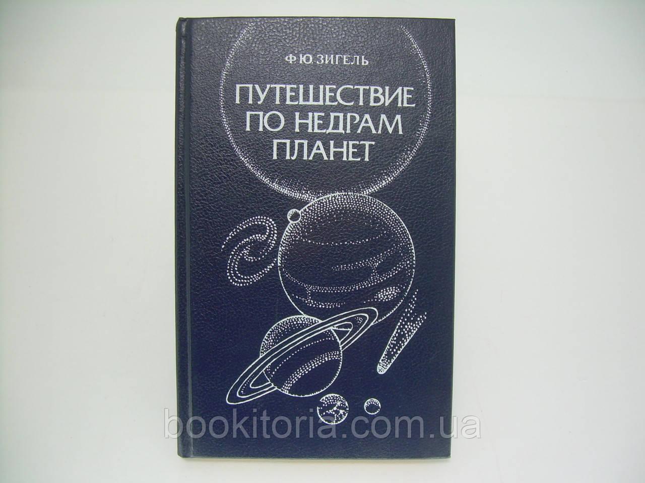 Зигель Ф.Ю. Путешествие по недрам планет (б/у).