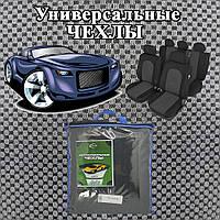 Чехлы автомобильные, универсальные для всех автомобилей. Комплект чехлов ПРЕСТИЖ.