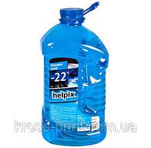Омыватель стекла зимний -22 HELPIX 4л