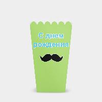 Коробочка для попкорна Джентльмен Салатовая С днем рождения