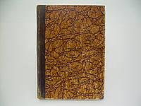 Зеринг Л. Метерлинк, как философ и поэт (б/у)., фото 1