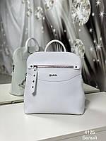 Женский рюкзак 4125 белый Рюкзаки женские купить недорого Украина, фото 1