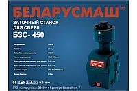 Станок для свёрл Беларусмаш БЗС-450