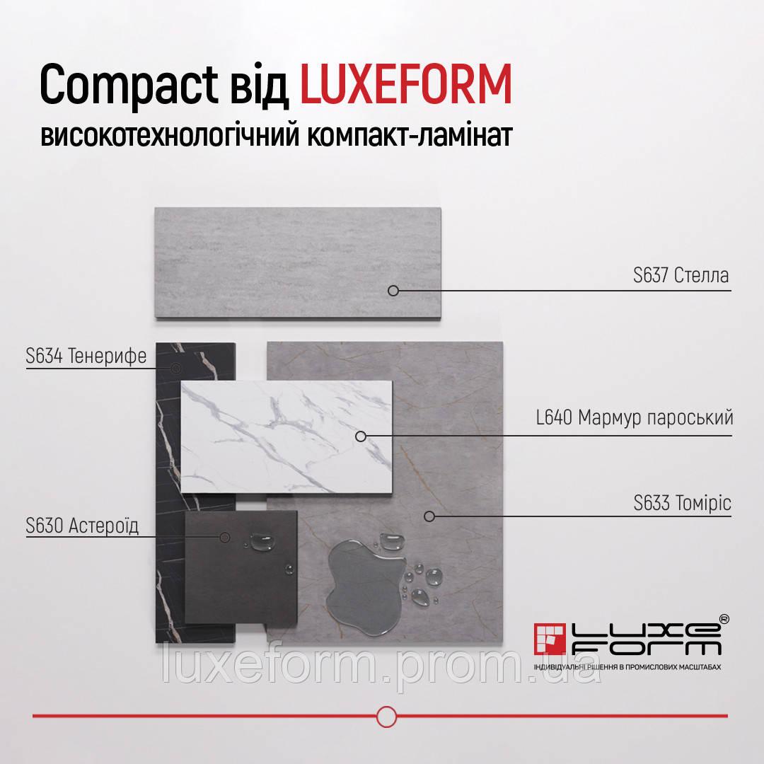 Compact від LuxeForm — новинка в продуктовій лінійці