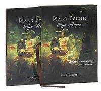 Илья Репин. Большая коллекция