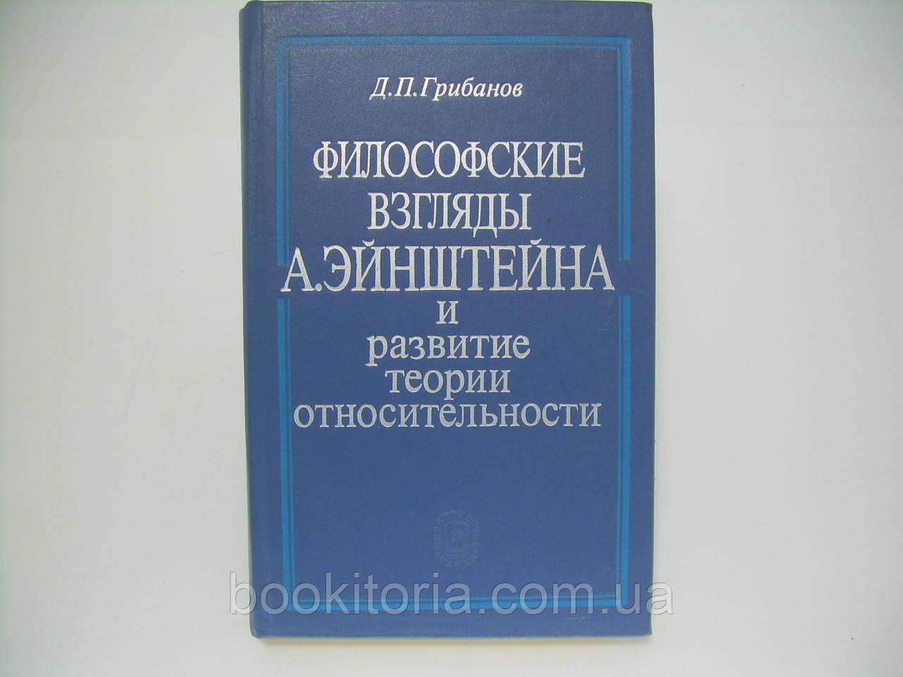Грибанов Д. П. Философские взгляды А. Эйнштейна и развитие теории относительности (б/у).