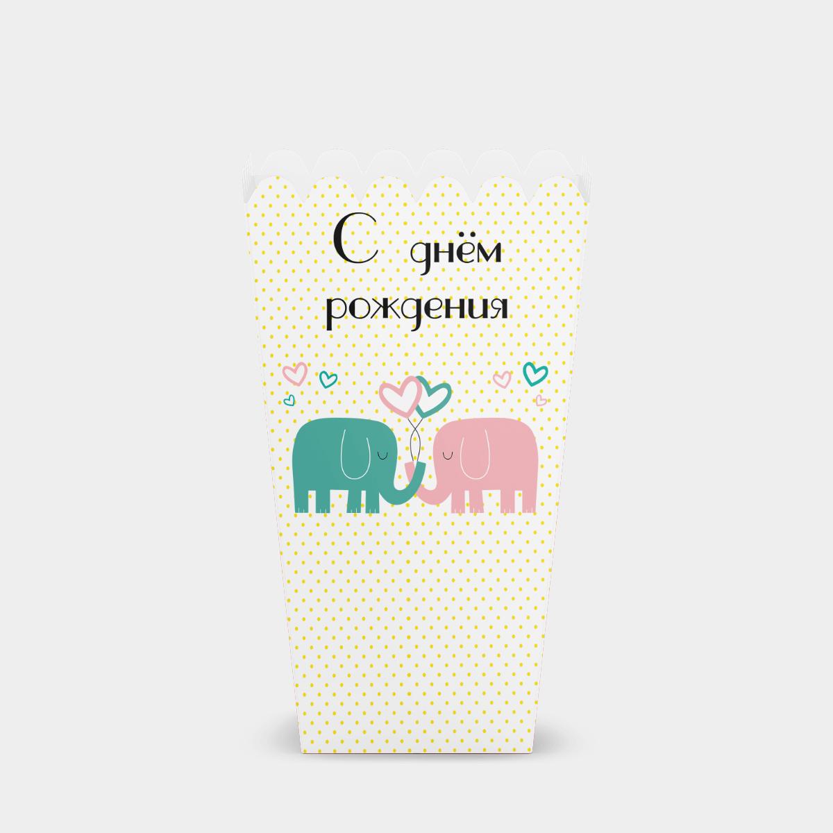 Коробочка для попкорна Слоники С днем рождения