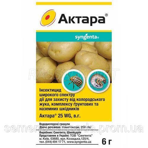 Актара (6 г). Предварительный заказ, отправка весной 2021г.
