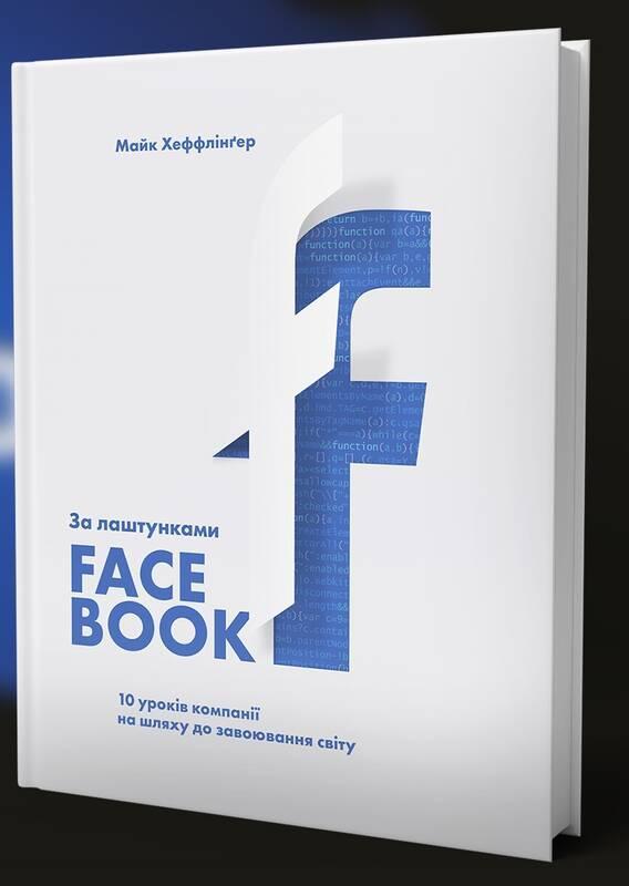 Книга За лаштунками Facebook. Автор - Майк Хеффлінґер (K.Fund)