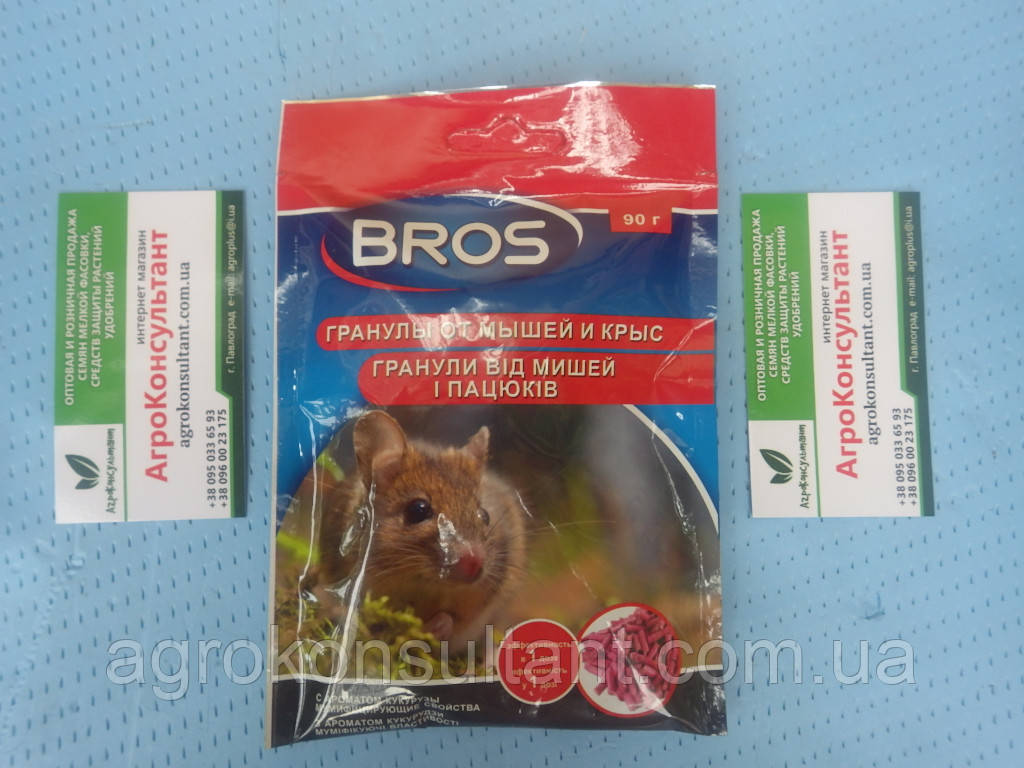 Гранулы от мышей и крыс Bros (Брос),  90г - родентицид, яд, средство от грызунов