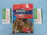 Гранули від мишей і щурів Bros (Брос), 90г - родентицид, отрута, засіб від гризунів