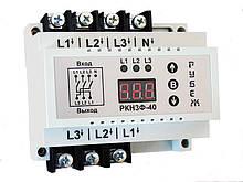 Реле контроля напряжения трехфазное на DIN-рейку Рубеж РКН3Ф-40