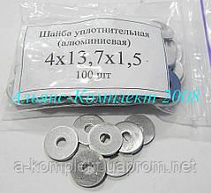 Шайба алюминиевая 04-13,7*1,5