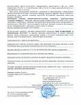 """Жидкость для дезинфекции инструментов """"ФАСЕПТ"""" 500 мл с дозатором ФУРМАН, фото 4"""