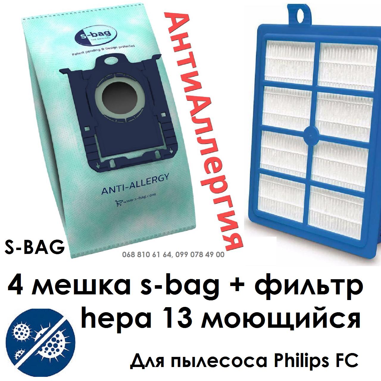 Оригинал мешки для сбора пыли Филипс fc8022 04 S bag и фильтр моющийся нера – аксессуары для пылесосов Philips, фото 1