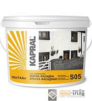 TM KAPRAL S05 - фарба фасадна (ТМ Капрал С05), 14 кг.