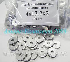 Шайба алюминиевая 04-13,7*2