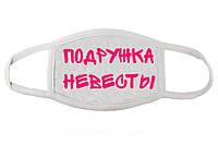 Багаторазова маска з тематичним малюнком Подружка Нареченої