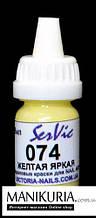 Краска Желтая яркая 074 SerVic