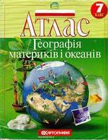 Атлас 7кл Географія материків і океанів