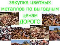 ПРИНИМАЕМ лом Алюминия прием Меди Лом алюминия прием Киев