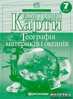 КК Географiя материкiв i океанiв 7 клас