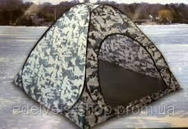 Палатка рыболовная зима2*2 отстёгивается клапан под лунки +подарок