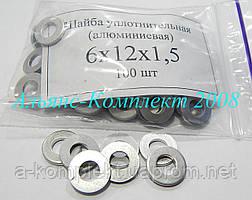 Шайба алюминиевая 06-12*1,5