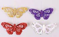 Декоративная бабочка, 15см