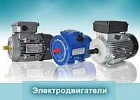Электродвигатели трехфазные 380В и однофазные 220В