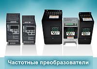 Частотные преобразователи (инверторы) с питанием от сети 220В или 380В
