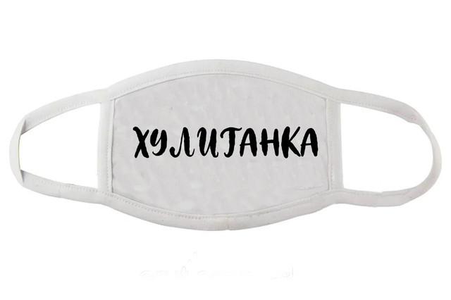 Многоразовая маска с рисунком Хулиганка